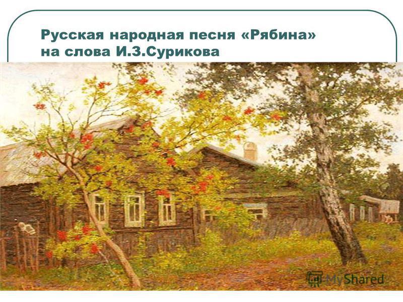 Русская народная песня «Рябина» на слова И.З.Сурикова