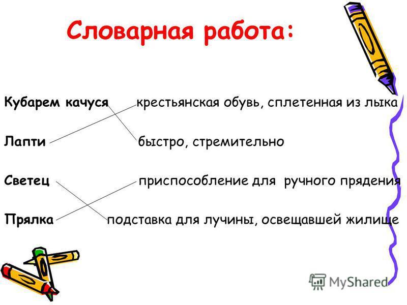 И.З.Суриков «Детство»