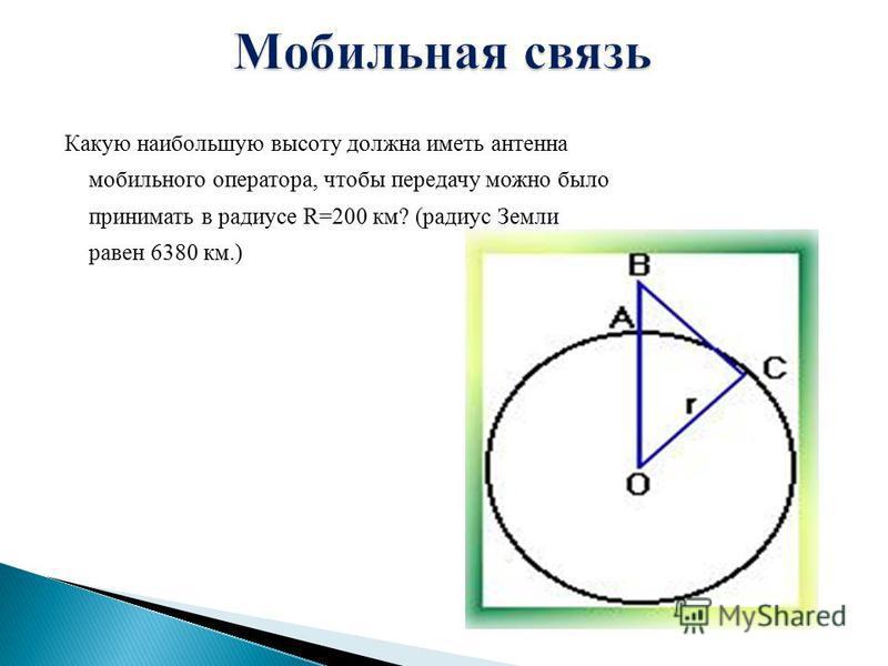 Какую наибольшую высоту должна иметь антенна мобильного оператора, чтобы передачу можно было приниметь в радиусе R=200 км? (радиус Земли равен 6380 км.)