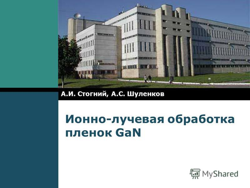 Ионно-лучевая обработка пленок GaN А.И. Стогний, А.С. Шуленков