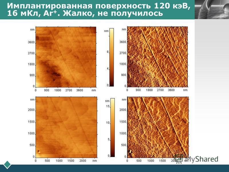 LOGO Имплантированная поверхность 120 кэВ, 16 м Кл, Ar +. Жалко, не получилось