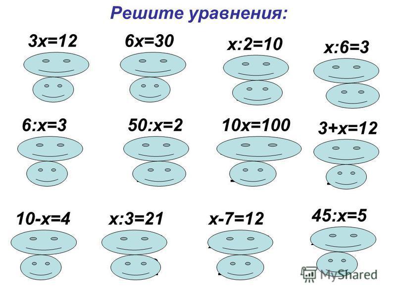 Решите уравнения: 3 х=12 х=12:3 х=4 6 х=30 х=30:6 х=5 10 х=100 х=100:10 х=10 3+х=12 х=12-3 х=9 х:2=10 х=10·2 х=20 10-х=4 х=10-4 х=6 х:6=3 х=6·3 х=18 6:х=3 х=6:3 х=2 50:х=2 х=50:2 х=25 х:3=21 х=3·21 х=63 х-7=12 х=12+7 х=19 45:х=5 х=45:5 х=9