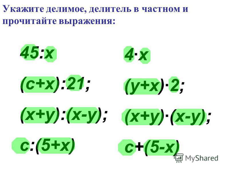 Укажите делимое, делитель в частном и прочитайте выражения: 45:х (с+х):21; (х+у):(х-у); с:(5+х) 4·х (у+х)·2; (х+у)·(х-у); с+(5-х)