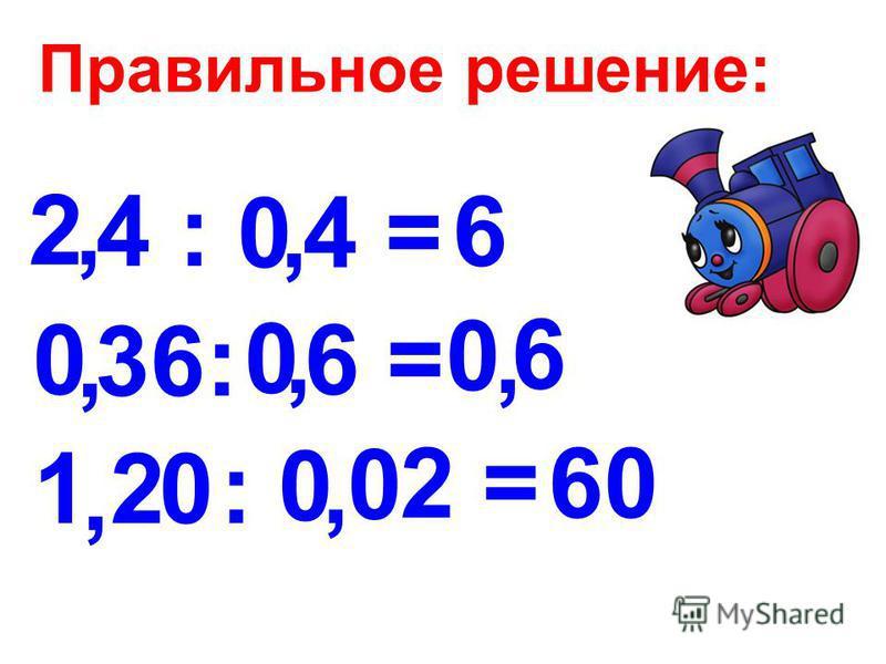 2 6, 0 0 6, 1 60 4 = 4 :, 36: 6 =,, 2 : 0,,0 Правильное решение: 2 = 0 0 0