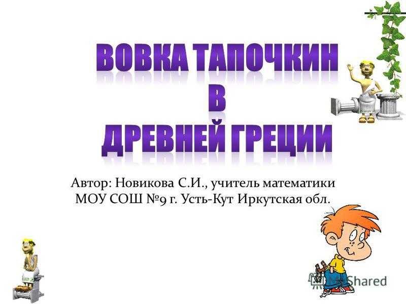 Автор: Новикова С.И., учитель математики МОУ СОШ 9 г. Усть-Кут Иркутская обл.