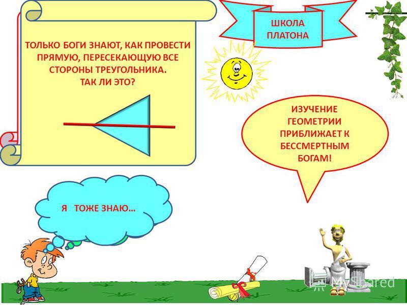 Какой геометрический принцип есть в строении бабочки? ШКОЛА ПЛАТОНА ИЗУЧЕНИЕ ГЕОМЕТРИИ ПРИБЛИЖАЕТ К БЕССМЕРТНЫМ БОГАМ! СИММЕТРИЯ ТОЛЬКО БОГИ ЗНАЮТ, КАК ПРОВЕСТИ ПРЯМУЮ, ПЕРЕСЕКАЮЩУЮ ВСЕ СТОРОНЫ ТРЕУГОЛЬНИКА. ТАК ЛИ ЭТО? Я ТОЖЕ ЗНАЮ…