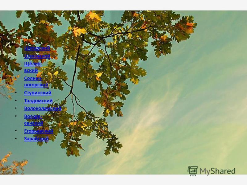 Шатурский Шаховской Щёлко- вский Щёлко- вский Солнеч- ногорский Солнеч- ногорский Ступинский Талдомский Волоколамский Воскре- сенский Воскре- сенский Егорьевский Зарайский