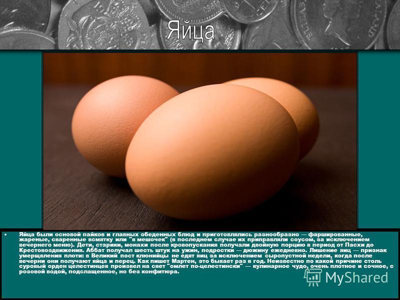 Яйца были основой пайков и главных обеденных блюд и приготовлялись разнообразно фаршированные, жареные, сваренные всмятку или