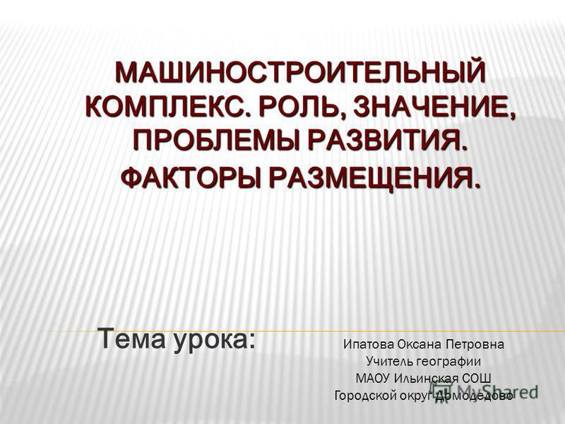 Тема урока: Ипатова Оксана Петровна Учитель географии МАОУ Ильинская СОШ Городской округ Домодедово