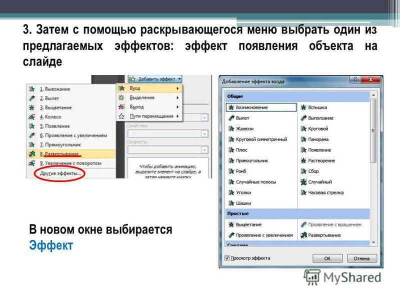 3. Затем с помощью раскрывающегося меню выбрать один из предлагаемых эффектов: эффект появления объекта на слайде В новом окне выбирается Эффект