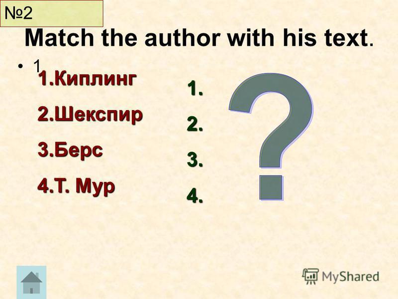 2 1.Киплинг 2.Шекспир 3.Берс 4.Т. Мур 1.2.3.4. Match the author with his text. 1