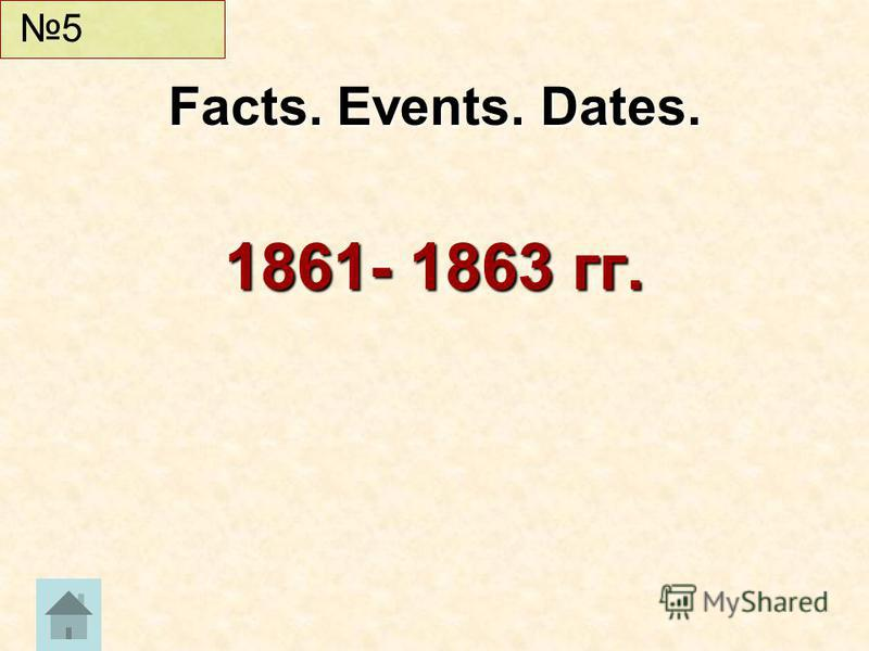 1861- 1863 гг. Facts. Events. Dates. 5
