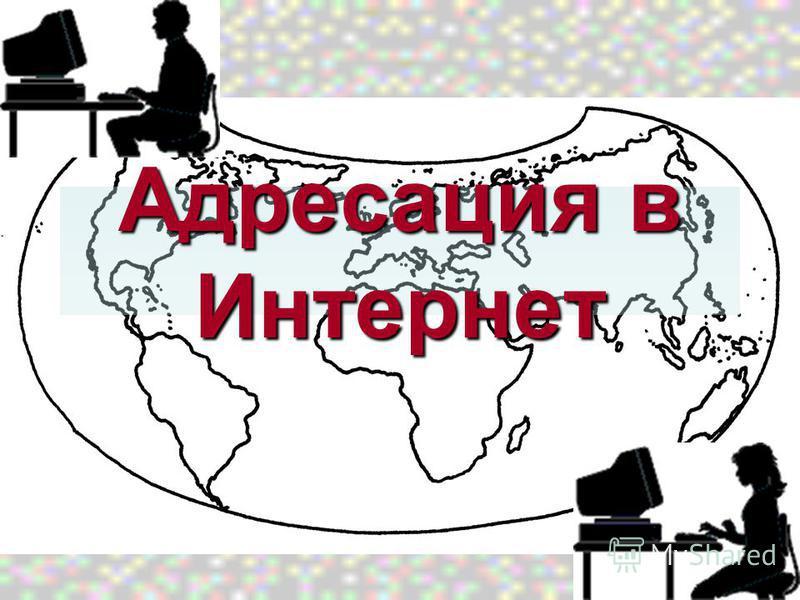 Адресация в Интернет