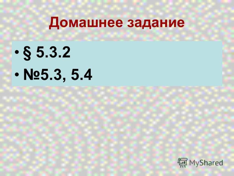 Домашнее задание § 5.3.2 5.3, 5.4