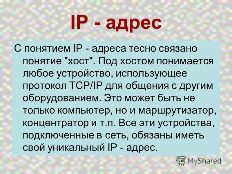 IP - адрес С понятием IP - адреса тесно связано понятие