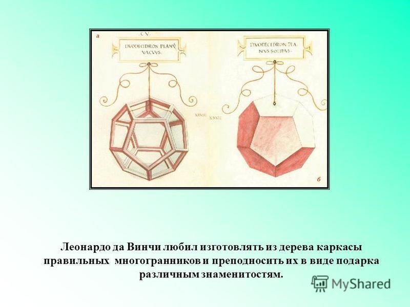 Правильная форма алмаза.