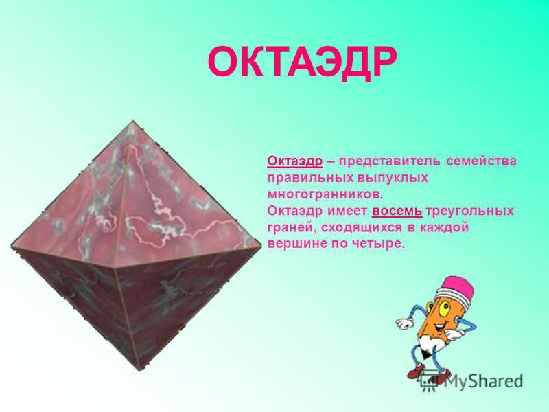 Куб или кексаэдр – представитель правильных выпуклых многогранникников. Куб имеет шесть квадратных граней, сходящихся в каждой вершине по три. КУБ (ГЕКСАЭДР)