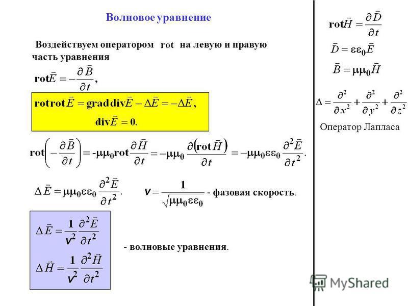 Воздействуем оператором на левую и правую часть уравнения поскольку - волновые уравнения. Оператор Лапласа - фазовая скорость. Волновое уравнение