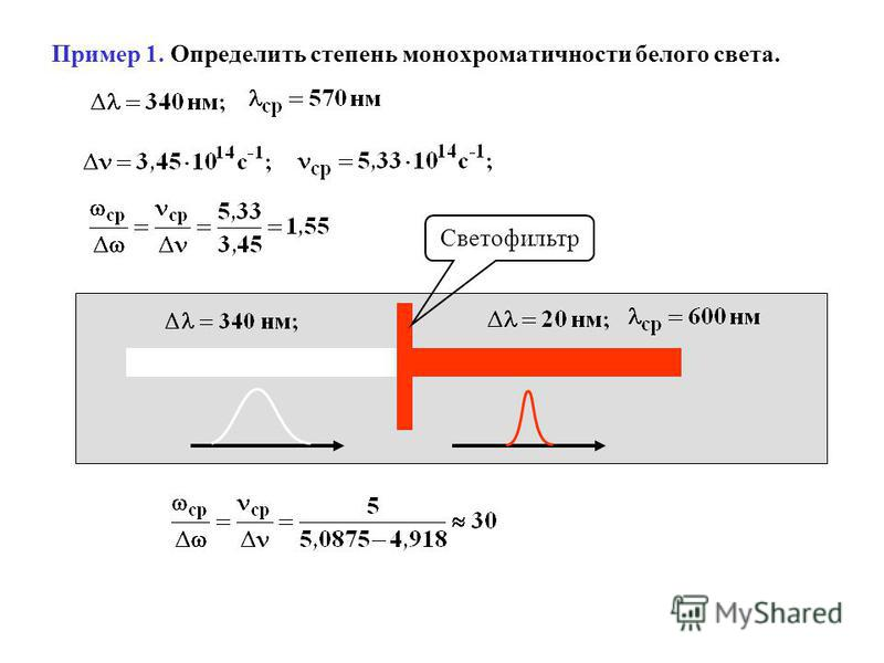 Пример 1. Определить степень монохроматичности белого света. Светофильтр