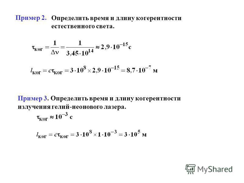 Пример 2. Определить время и длину кокерентности естественного света. Пример 3. Определить время и длину кокерентности излучения гелий-неонового лазера.