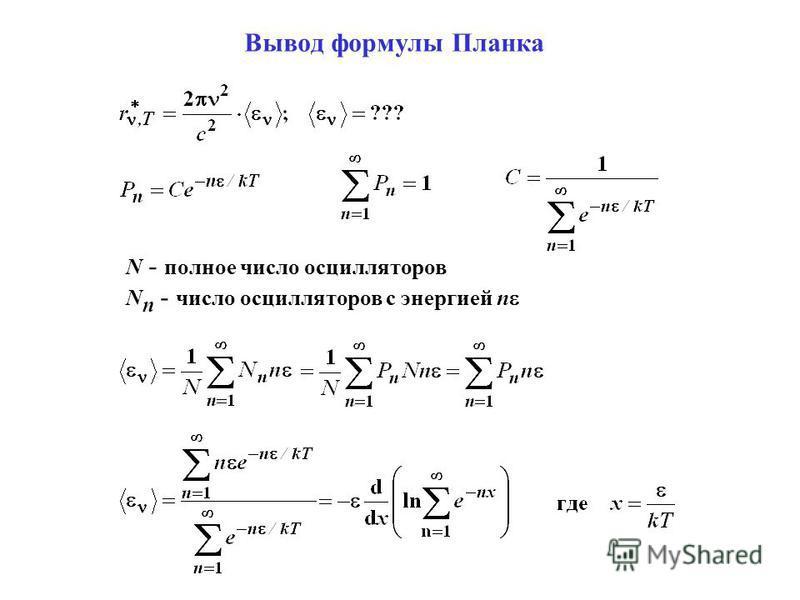 Вывод формулы Планка N - полное число осцилляторов N n - число осцилляторов с энергией n
