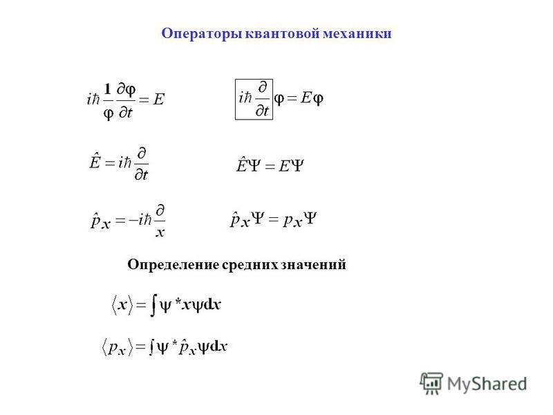 Операторы квантовой механики Определение средних значений