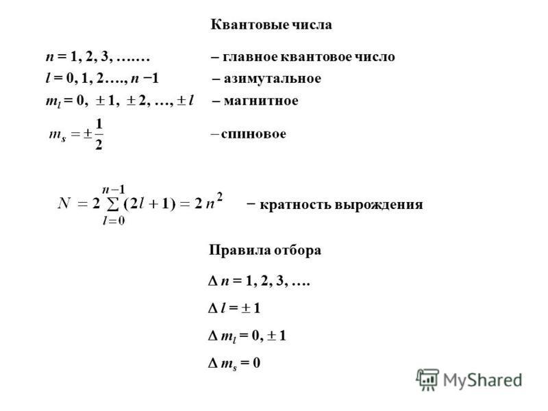 кратность вырождения n = 1, 2, 3, ….… – главное квантовое число l = 0, 1, 2…., n 1 – азимутальное m l = 0, 1, 2, …, l – магнитное Правила отбора n = 1, 2, 3, …. l = 1 m l = 0, 1 m s = 0 Квантовые числа