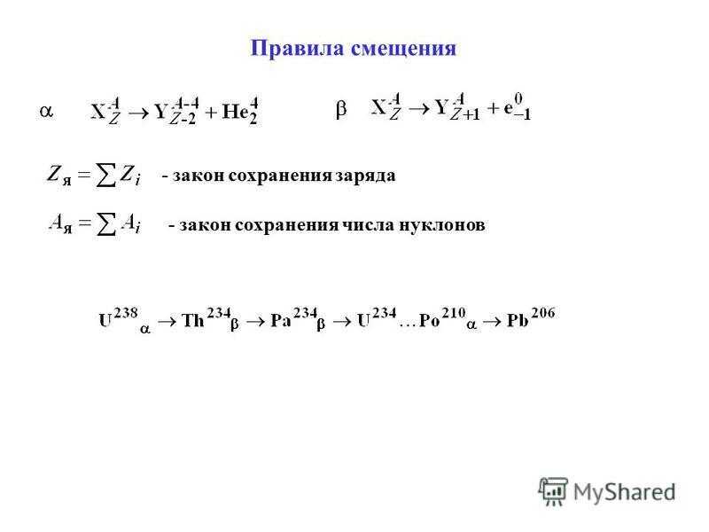 Правила смещения - закон сохранения заряда - закон сохранения числа нуклонов