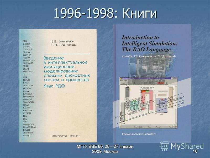 МГТУ ВВЕ 60, 26 – 27 января 2009, Москва 16 1996-1998: Книги