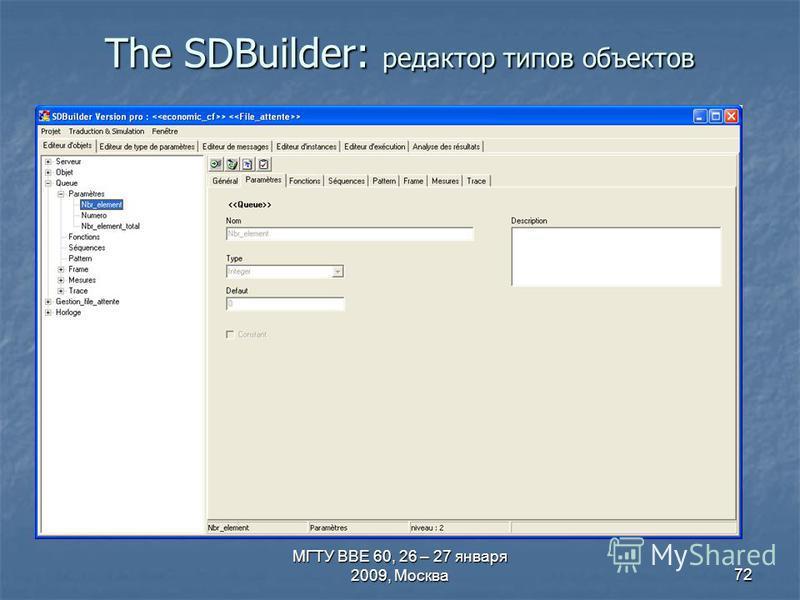 МГТУ ВВЕ 60, 26 – 27 января 2009, Москва 72 The SDBuilder: редактор типов объектов
