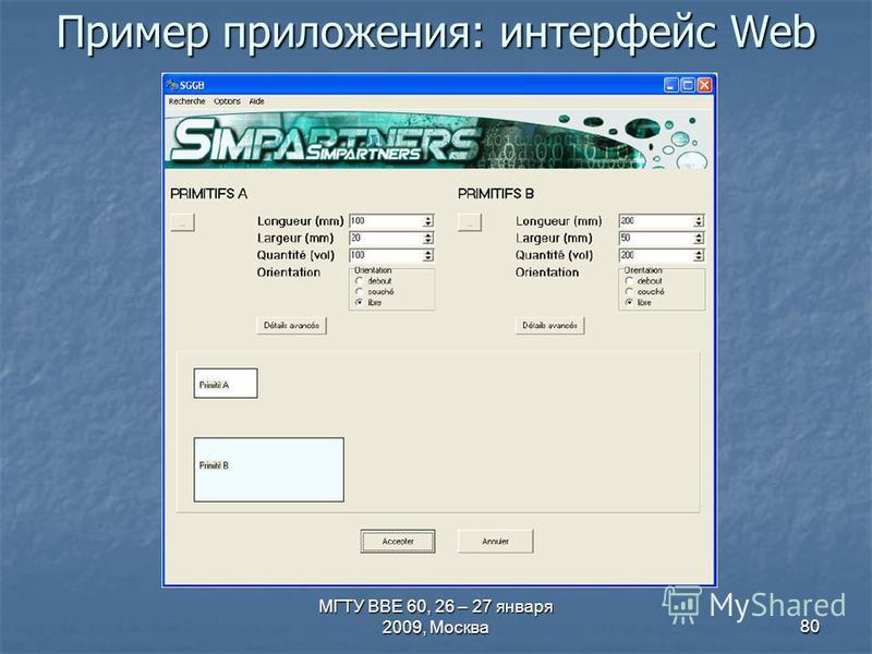 МГТУ ВВЕ 60, 26 – 27 января 2009, Москва 80 Пример приложения: интерфейс Web