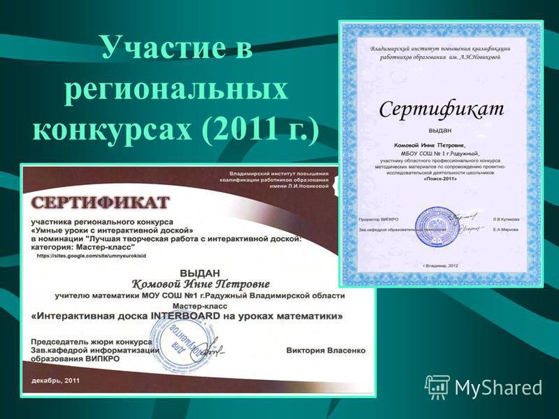 Участие в региональных конкурсах (2011 г.)