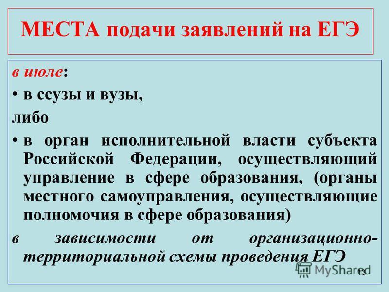 13 МЕСТА подачи заявлений на ЕГЭ в июле: в сузы и вузы, либо в орган исполнительной власти субъекта Российской Федерации, осуществляющий управление в сфере образования, (органы местного самоуправления, осуществляющие полномочия в сфере образования) в
