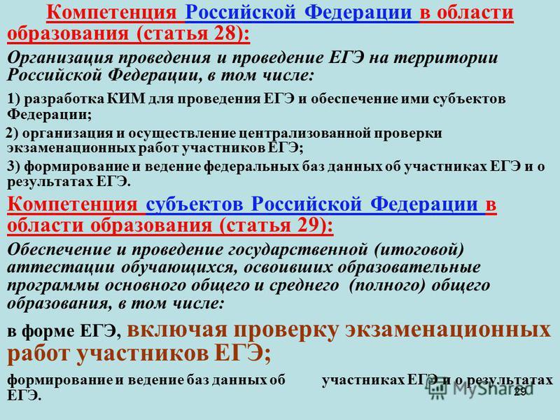 29 Компетенция Российской Федерации в области образования (статья 28): Организация проведения и проведение ЕГЭ на территории Российской Федерации, в том числе: 1) разработка КИМ для проведения ЕГЭ и обеспечение ими субъектов Федерации; 2) организация