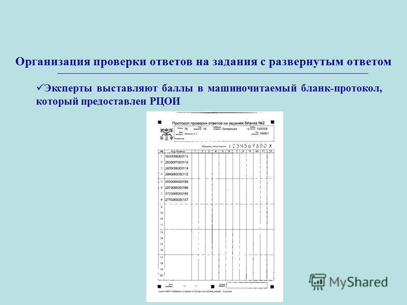 Организация проверки ответов на задания с развернутым ответом Эксперты выставляют баллы в машиночитаемый бланк-протокол, который предоставлен РЦОИ