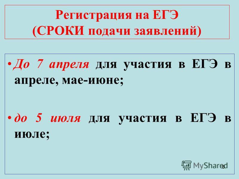 8 Регистрация на ЕГЭ (СРОКИ подачи заявлений) До 7 апреля для участия в ЕГЭ в апреле, мае-июне; до 5 июля для участия в ЕГЭ в июле;
