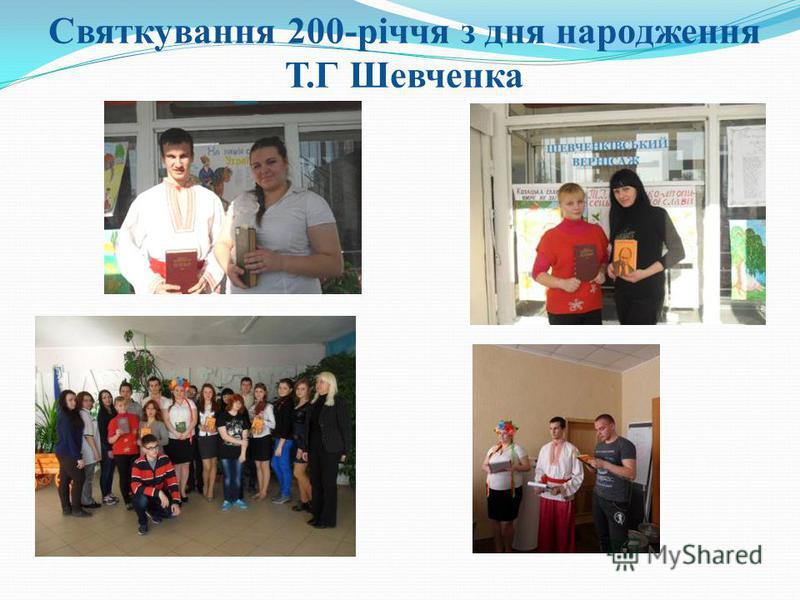 Святкування 200-річчя з дня народження Т.Г Шевченка
