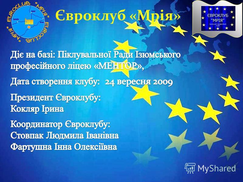 Євроклуб «Мрія»