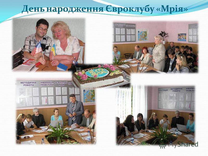 День народження Євроклубу «Мрія»