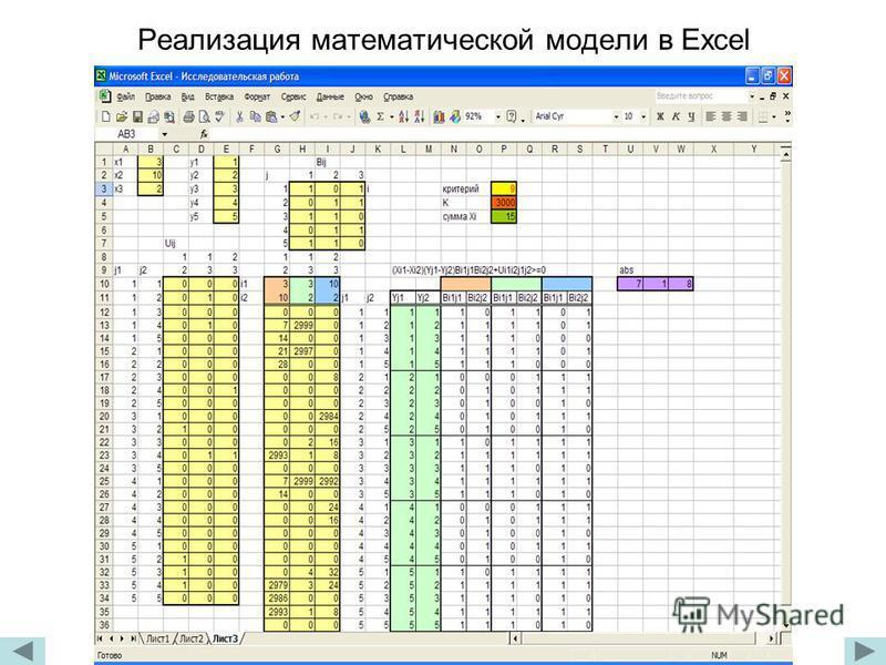 Реализация математической модели в Excel