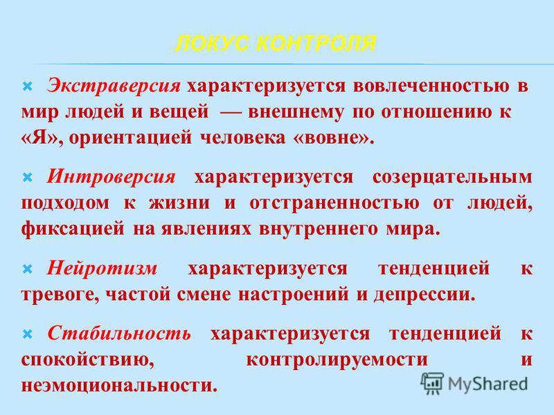 ЛОКУС КОНТРОЛЯ