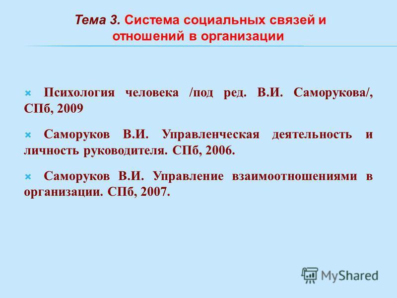 Тема 3. Система социальных связей и отношений в организации
