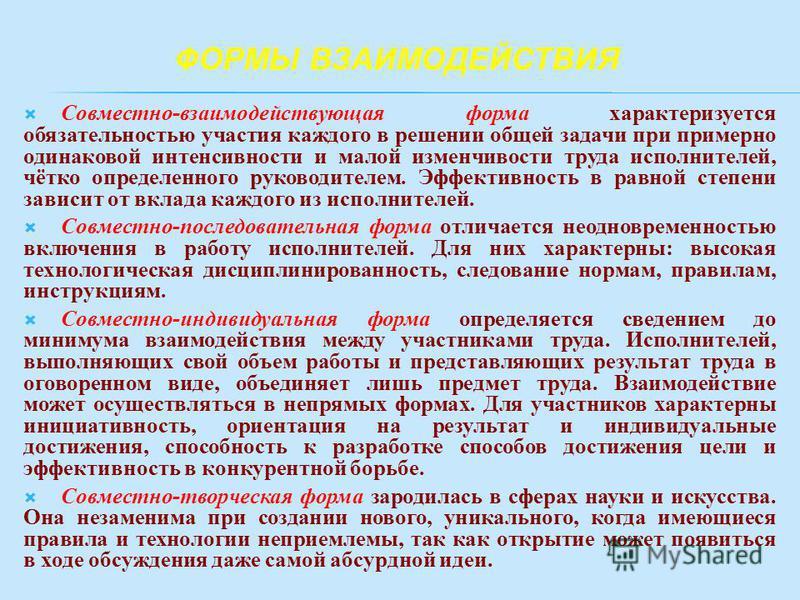 ФОРМЫ ВЗАИМОДЕЙСТВИЯ