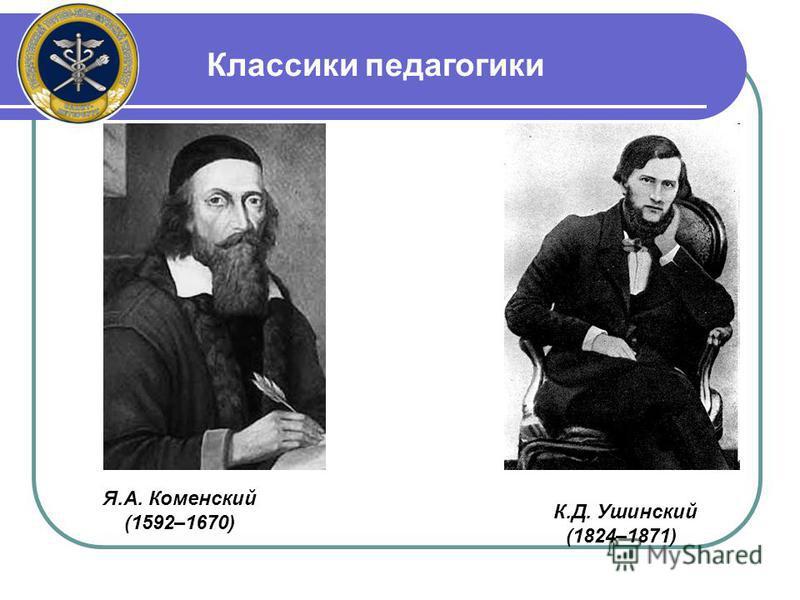 Я.А. Коменский (1592–1670) К.Д. Ушинский (1824–1871) Классики педагогики