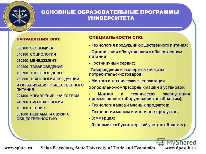 ОСНОВНЫЕ ОБРАЗОВАТЕЛЬНЫЕ ПРОГРАММЫ УНИВЕРСИТЕТА www.spbtei.ru Saint-Petersburg State University of Trade and Economics. www.dpospb.ru НАПРАВЛЕНИЯ ВПО: 080100 ЭКОНОМИКА 040100 СОЦИОЛОГИЯ 080200 МЕНЕДЖМЕНТ 100800 ТОВАРОВЕДЕНИЕ 100700 ТОРГОВОЕ ДЕЛО 2608