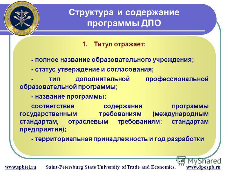 Структура и содержание программы ДПО www.spbtei.ru Saint-Petersburg State University of Trade and Economics. www.dpospb.ru 1. Титул отражает: - полное название образовательного учреждения; - статус утверждение и согласования; - тип дополнительной про
