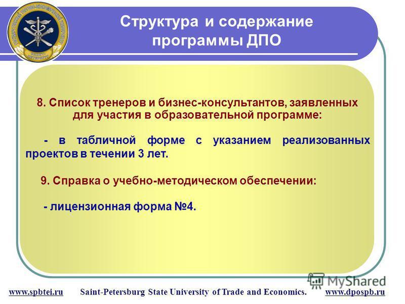 Структура и содержание программы ДПО www.spbtei.ru Saint-Petersburg State University of Trade and Economics. www.dpospb.ru 8. Список тренеров и бизнес-консультантов, заявленных для участия в образовательной программе: - в табличной форме с указанием