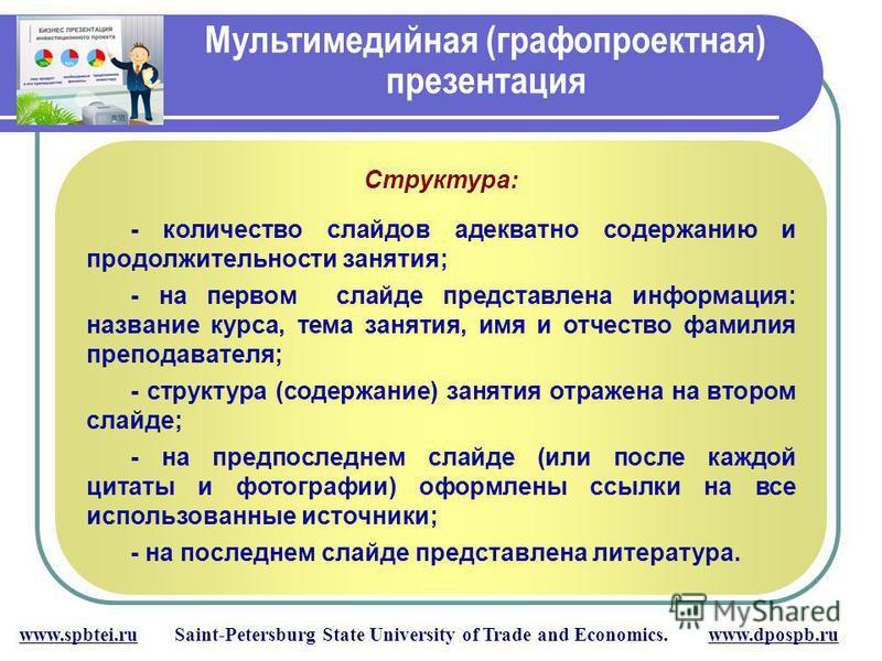www.spbtei.ru Saint-Petersburg State University of Trade and Economics. www.dpospb.ru Структура: - количество слайдов адекватно содержанию и продолжительности занятия; - на первом слайде представлена информация: название курса, тема занятия, имя и от