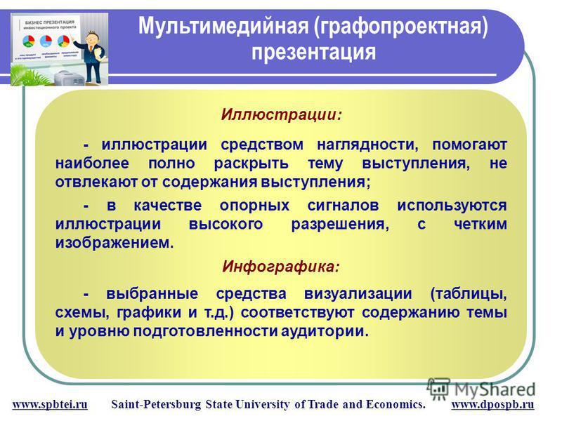 www.spbtei.ru Saint-Petersburg State University of Trade and Economics. www.dpospb.ru Иллюстрации: - иллюстрации средством наглядности, помогают наиболее полно раскрыть тему выступления, не отвлекают от содержания выступления; - в качестве опорных си