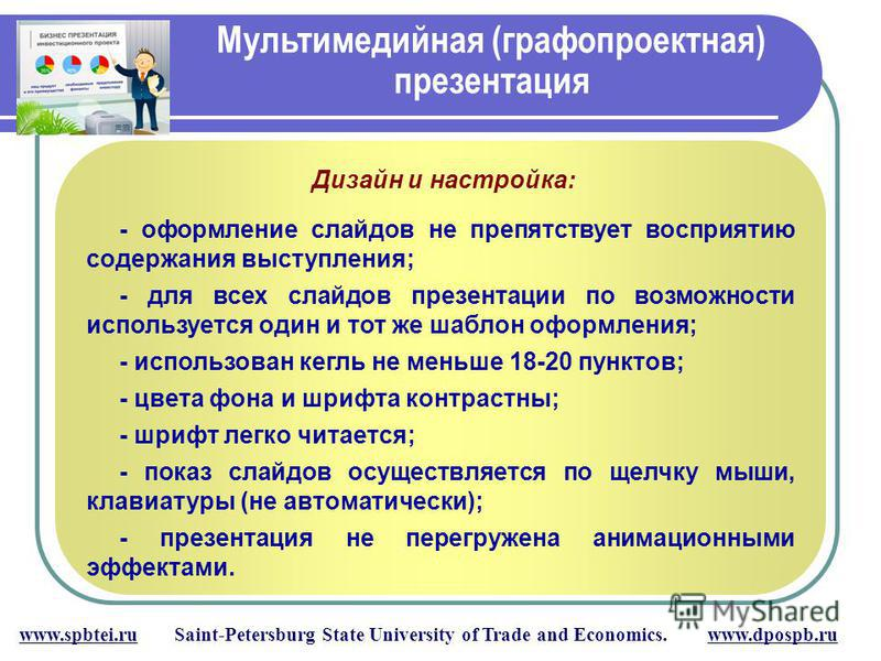 www.spbtei.ru Saint-Petersburg State University of Trade and Economics. www.dpospb.ru Дизайн и настройка: - оформление слайдов не препятствует восприятию содержания выступления; - для всех слайдов презентации по возможности используется один и тот же